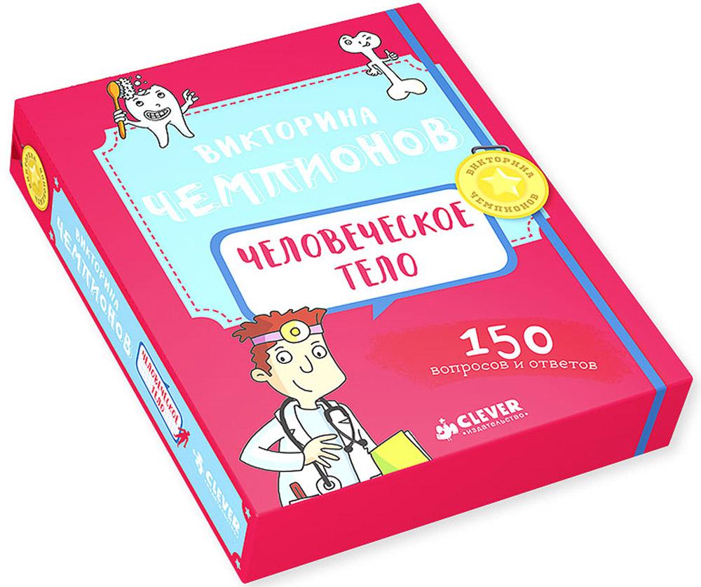 Clever Обучающая игра Викторина чемпионов Человеческое тело4630031910069В этом наборе из серии Викторина чемпионов вы найдете 50 карточек с заданиями, которые помогут вашему ребенку в игровой форме узнать больше об окружающем мире.