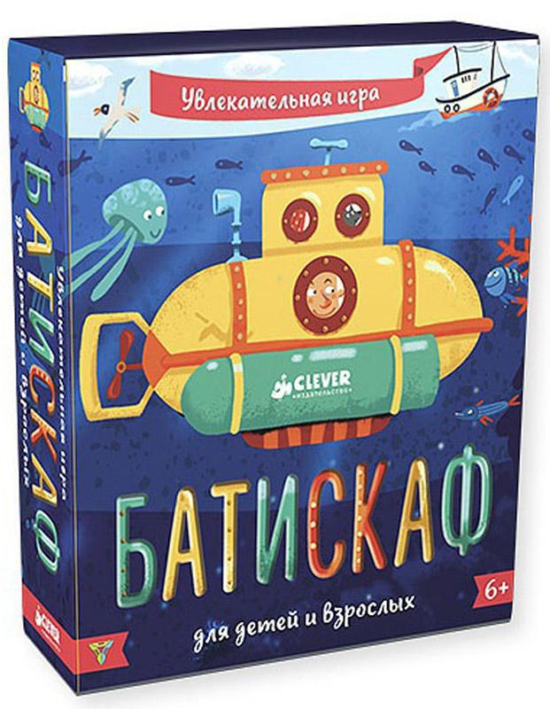 Clever Обучающая игра Батискаф4630031910090Почувствуй себя капитаном настоящего батискафа! Вместе с командой отважных подводников отправляйтесь исследовать морские глубины. Вас ждут подводные чудовища, опасные водовороты, стремительные течения, необычные рыбы… Увлекательный сюжет и простые правила, яркие иллюстрации и смешные герои - в этой игре есть все, чтобы интересно провести вечер в семейном кругу!