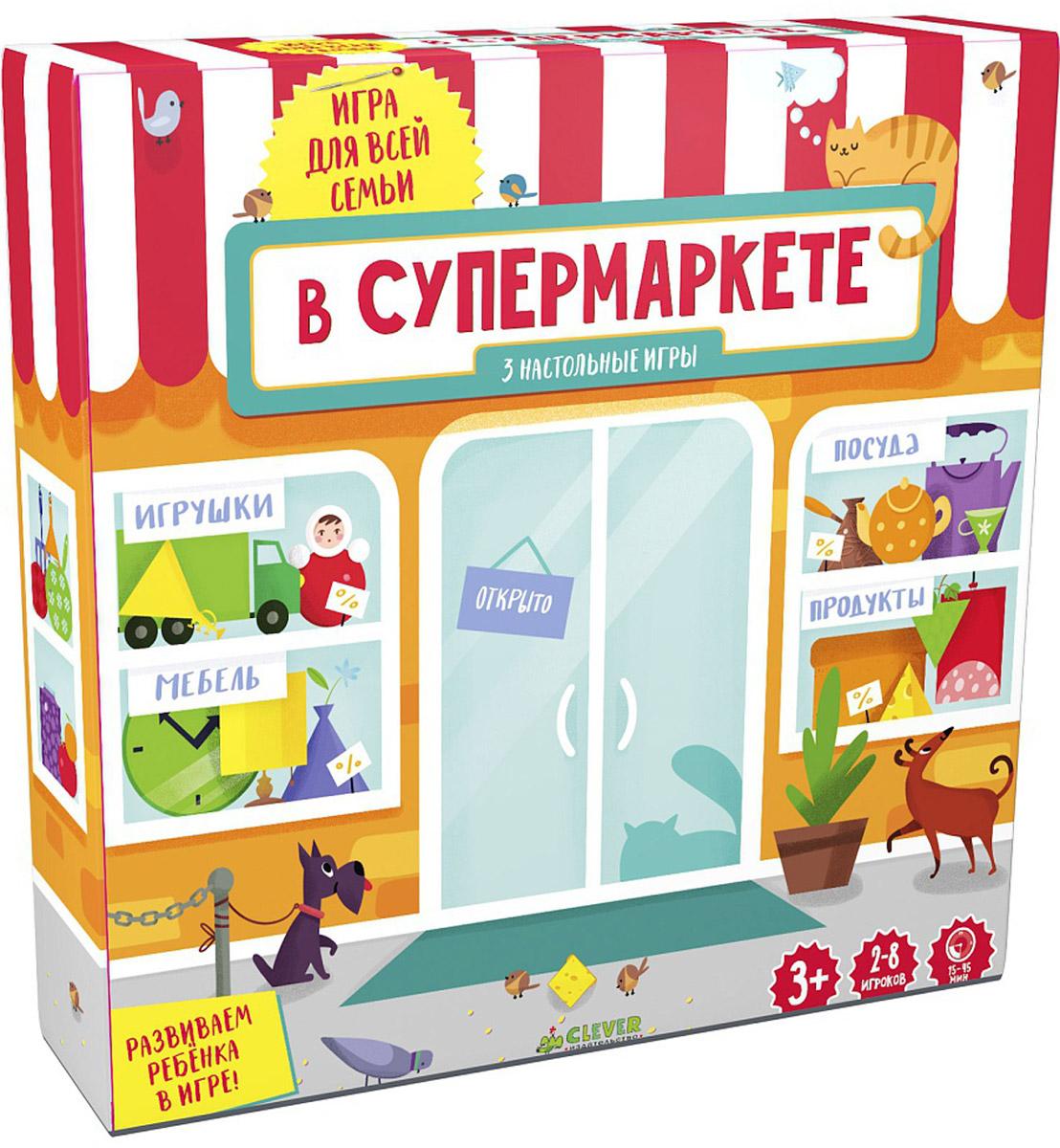Clever Обучающая игра В супермаркете4630031910175Каждый поход в супермаркет может стать увлекательным приключением! Вас ждут веселые викторины, грандиозные акции и распродажи, а также полные тележки самых разных товаров. Скорее начинайте играть! Выбирайте 3 игры разных уровней сложности, а также 24 карточки с заданиями и вопросами, которые вы можете взять с собой на прогулку или в поездку, чтобы занять ребенка в любом месте.