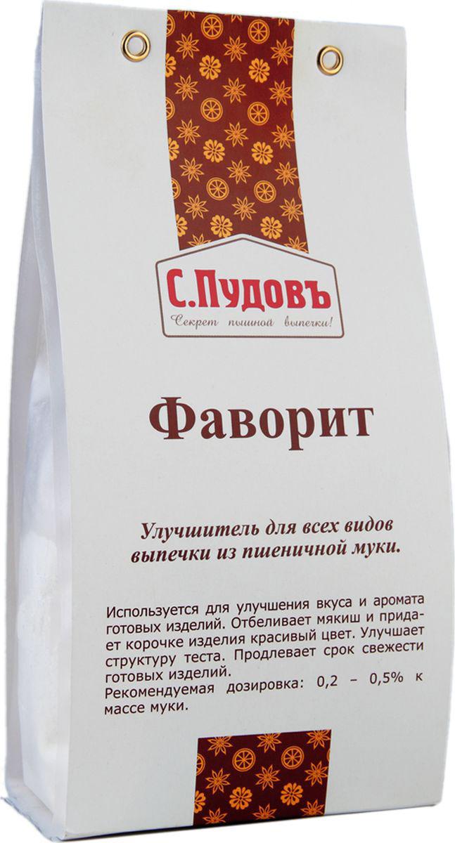 Пудовъ улучшитель хлебопекарный Фаворит, 250 г4607012293244Фаворит Пудовъ - улучшитель хлебопекарный для всех видов выпечки из пшеничной муки. Используется для улучшения вкуса и аромата готовых изделий. Отбеливает мякиш и придает корочке изделия красивый цвет. Улучшает структуру теста. Продлевает срок свежести готовых изделий.