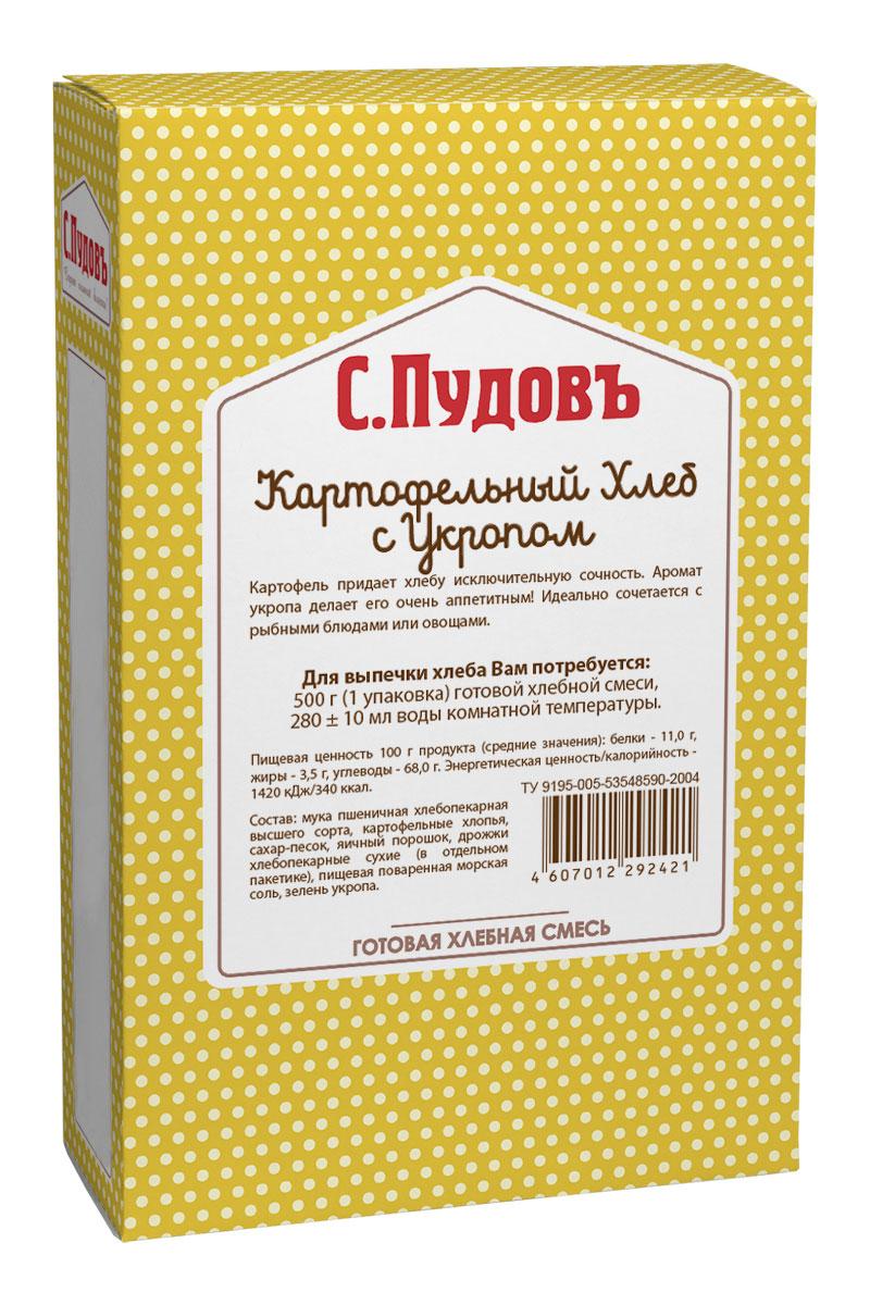 Пудовъ картофельный хлеб с укропом, 500 г4607012292421Оригинальный пшеничный хлеб с укропом, разработанный на основе картофельных хлопьев, которые придают ему сочный вкус. Пряный тон трав в аромате пробуждает аппетит. Прекрасная основа для бутербродов с рыбой, сочетается с русскими национальными блюдами, особенно ухой, вареной картошкой, соленьями, маринадом.