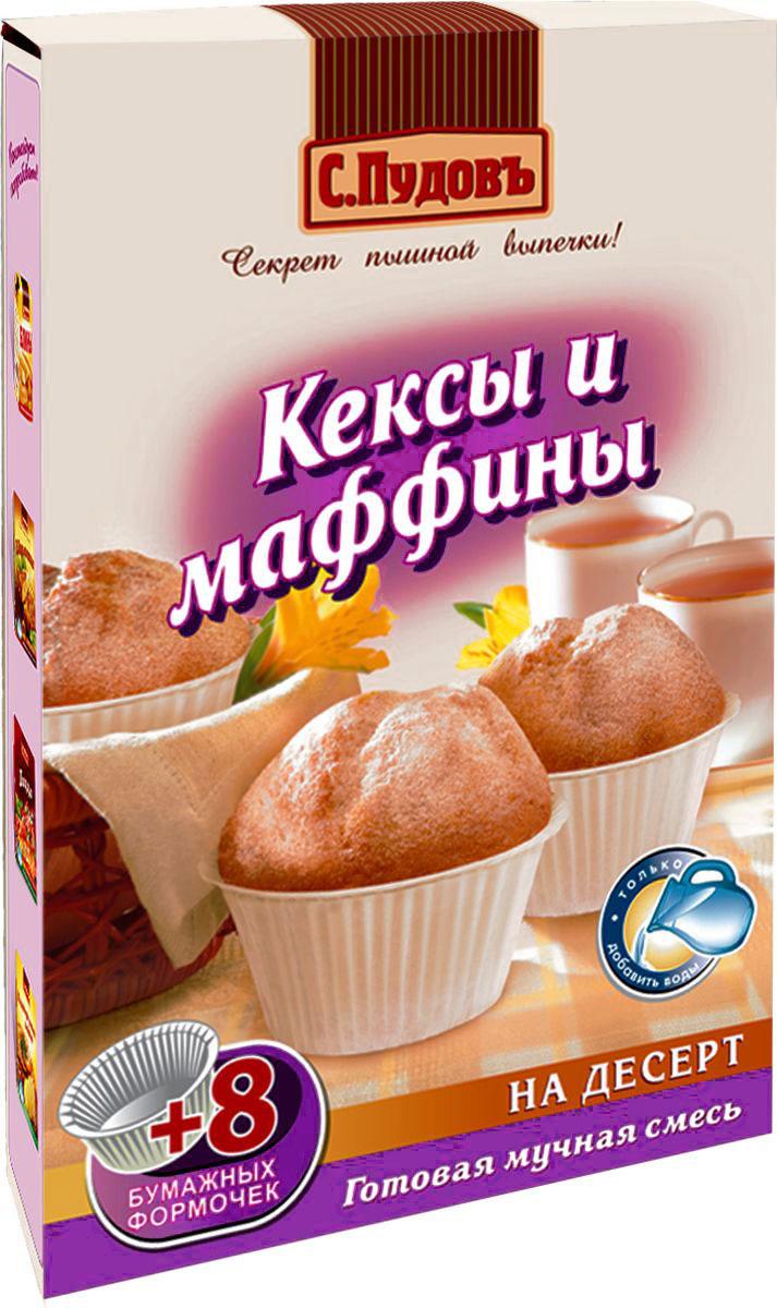 С. Пудовъ Пудовъ кексы и маффины, 250 г 4607012292896