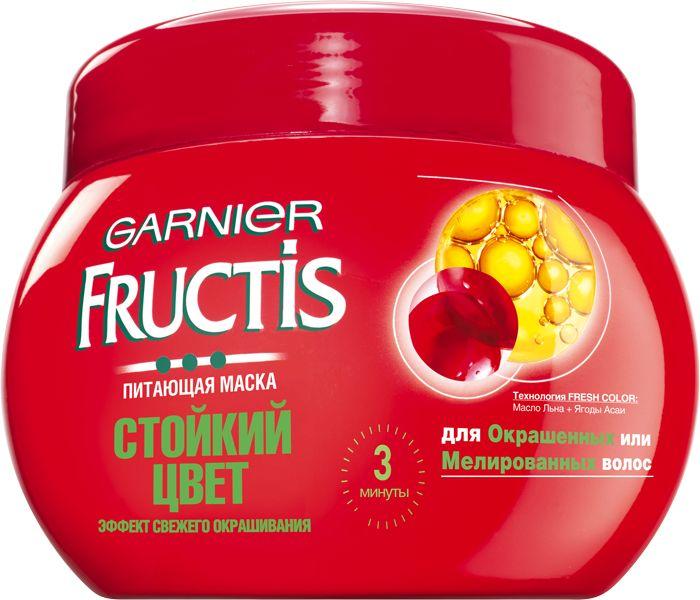 Garnier Fructis Маска для волос Фруктис, Стойкий цвет, укрепляющая,эффект свежего окрашивания, 300 мл, c Маслом Льна и Ягодами АсаиC3449124Первая питающая маска, которая подарит ощущение свежего окрашивания: технология Fresh Color с закрепителем цвета - Маслом Льна и ультрапитающими ягодами Асаи возрождает цвет, блеск и шелковистую мягкость волос с каждым использованием маски. Инновация: насыщенная текстура крема мягко обволакивает каждый волос, обеспечивая глубокое питание и закрепляя цветовые пигменты внутри волоса. Глубоко питает волосы и защищает цвет. Цвет яркий. Волосы блестящие и шелковистые.