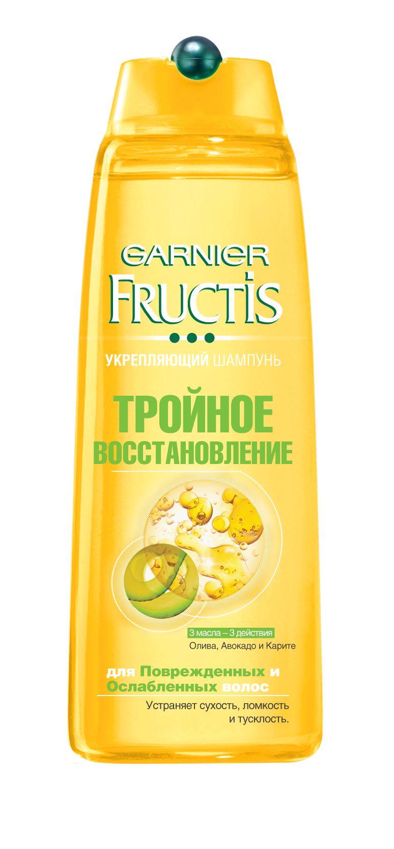 Garnier Fructis Шампунь для волос Фруктис, Тройное Восстановление, укрепляющий, для поврежденных и ослабленных волос, 400 мл, с маслами Оливы, Авокадо и КаритеC4387824Глубоко восстанавливает и укрепляет волосы от корней до кончиков. Волосы крепкие, блестящие, выглядят здоровыми. 3 масла - 3 действия против ломкости, сухости, тусклости: 1. Масло Оливы против ломкости. Укрепляет сердце волоса. 2. Масло Авокадо против сухости. Питает средние слои волоса. 3. Масло Карите против тусклости. Разглаживает поверхность волоса. Результат: Восстановленные, более крепкие и блестящие волосы выглядят здоровыми.
