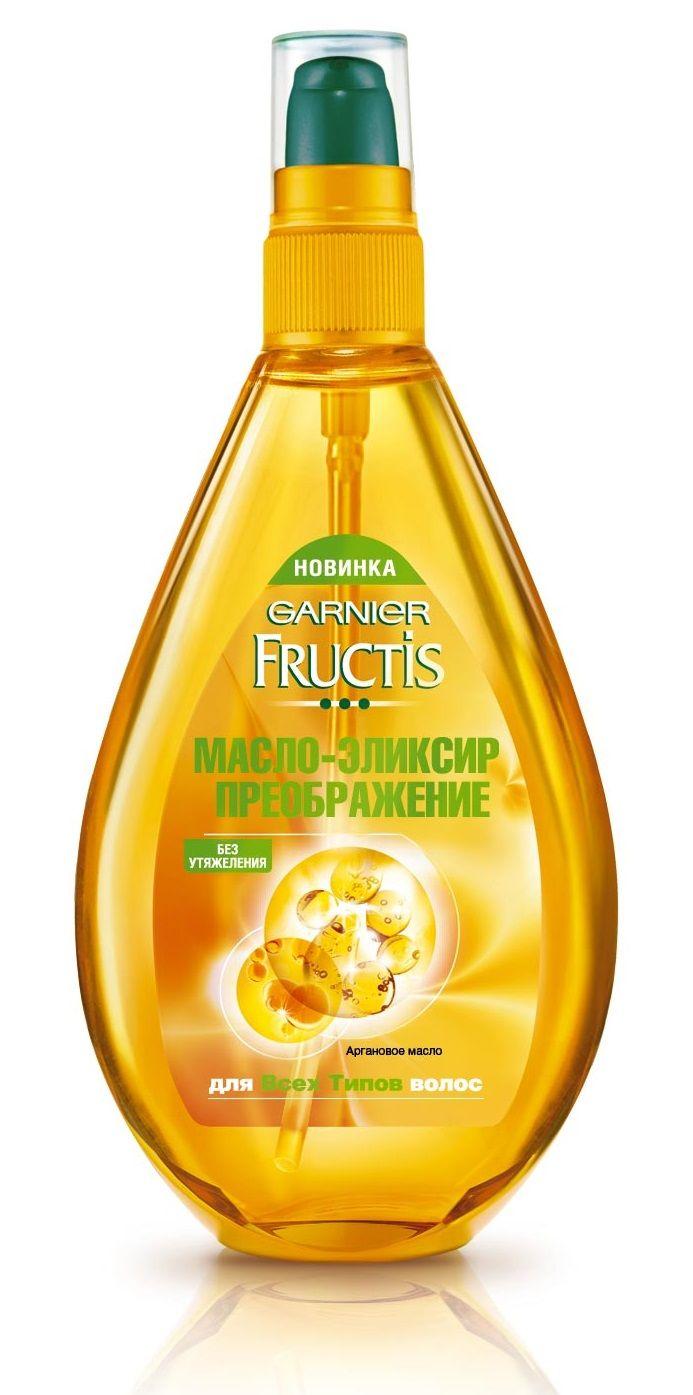 Garnier Fructis Масло-эликсир для волос Фруктис, Тройное Восстановление, для всех типов волос, 150 мл, с Аргановым масломC4967810Масло-эликсир Преображение для всех типов волос. Легкая, не утяжеляющая волосы формула с аргановым маслом, быстро впитываясь, обволакивает и мгновенно питает каждый волос. Блестящие и мягкие на ощупь, Ваши волосы мгновенно преображены и сияют здоровьем. Многофункциональное применение.