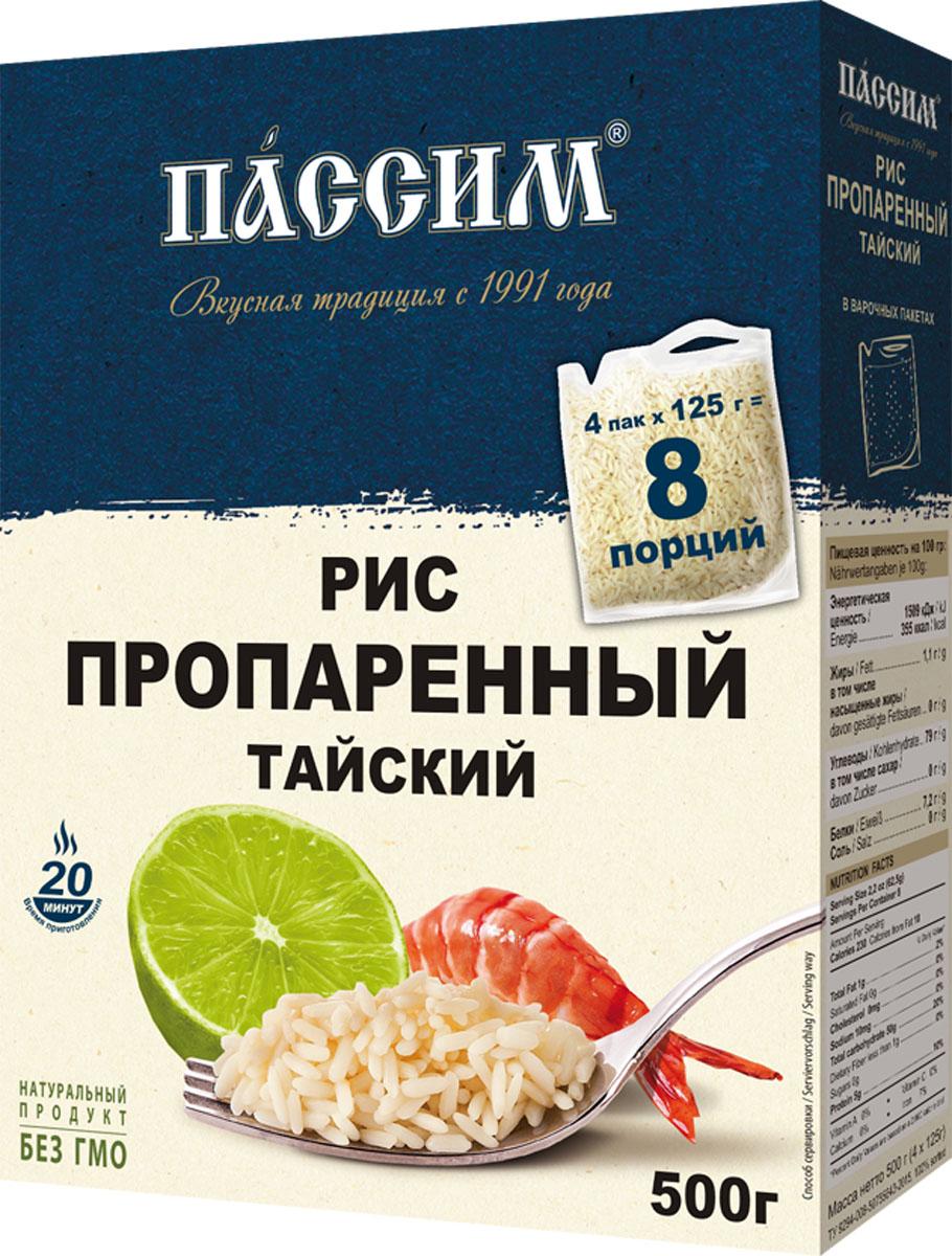 Пассим рис длиннозерный обработанный паром в пакетиках для варки, 4 шт по 125 г4605093012945