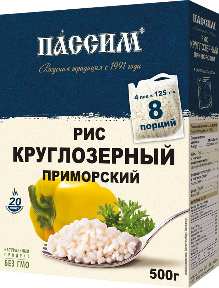 Пассим рис круглозерный в пакетиках для варки, 4 шт по 125 г4605093012969