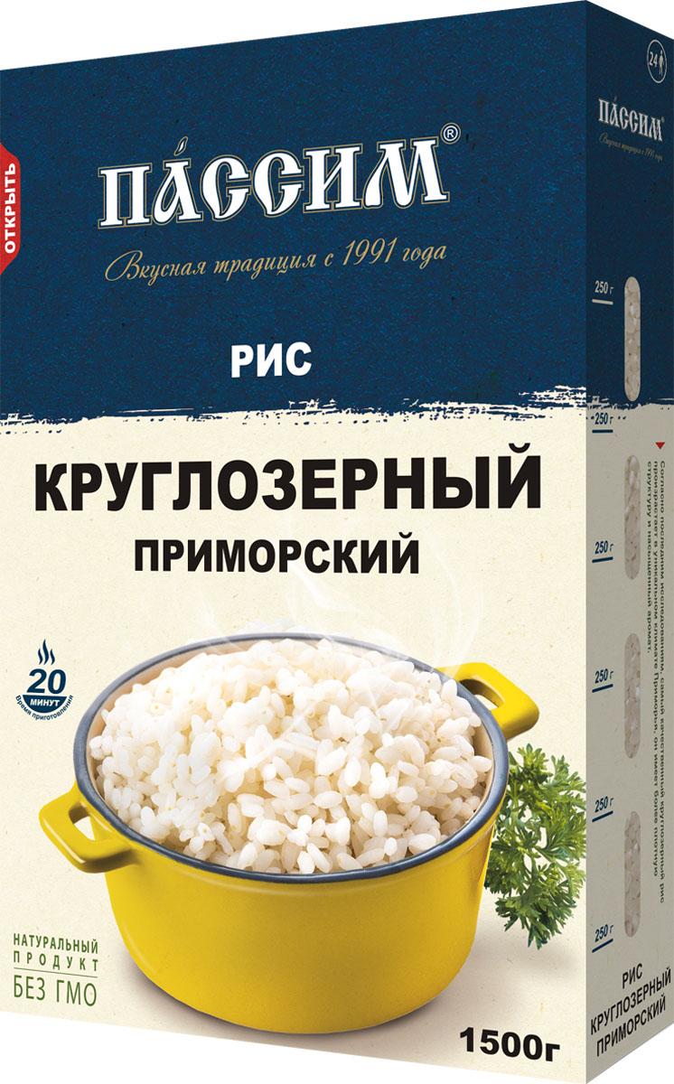 Пассим рис круглозерный приморский, 1,5 кг4605093013102Рис – основа здорового питания!