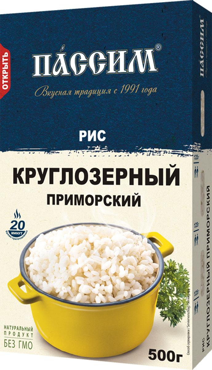 Пассим рис круглозерный приморский, 500 г4605093013201Рис – основа здорового питания!