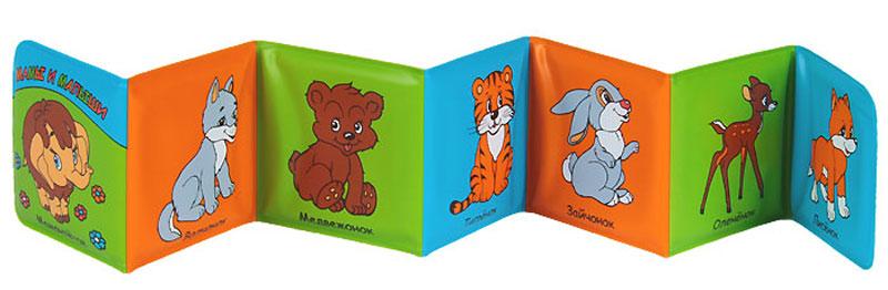 Умка Книжка-игрушка Мамы и малыши978-5-91941-195-6Книжка-игрушка Умка Мамы и малыши превратит купание малыша в увлекательную игру. На раскладывающихся в ряд страничках изображены картинки различных животных. Каждая из картинок подписана, поэтому с ранних лет ребенок будет ассоциировать слово, обозначающее то или иное животное, с конкретным образом и тем, как оно пишется. Книжка выполнена из мягкого материала, который не боится влаги, а также оснащена забавной пищалкой. Такая книжка научит малыша различать цвета, буквы и подарит новые знания об окружающем мире.