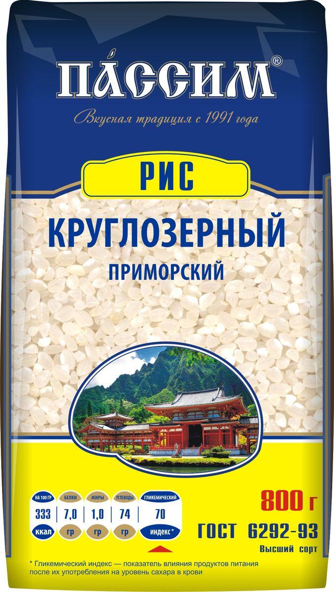Пассим рис круглозерный приморский, 800 г4605093001772Рис – основа здорового питания!