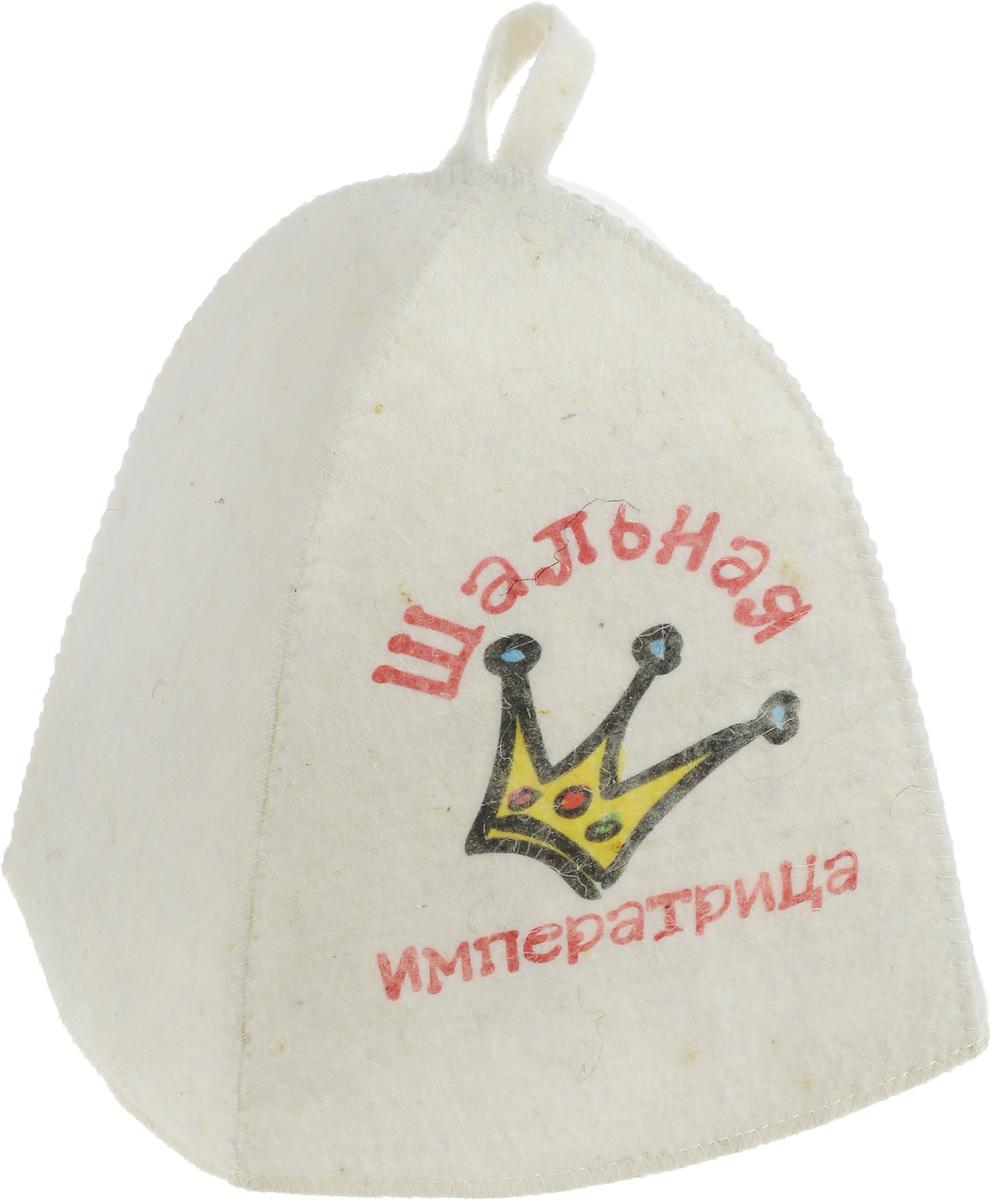 Шапка для бани и сауны Главбаня Шальная императрицаБ40272Шапка для бани и сауны Главбаня Шальная императрица, изготовленная из войлока, станет незаменимым аксессуаром для любителей попариться в русской бане и для тех, кто предпочитает сухой жар финской бани. Шапка оформлена оригинальным принтом и дополнена надписью Шальная императрица. Шапка защитит от головокружения в бане и перегрева головы, а также предотвратит ломкость волос. С помощью специальной петельки шапку удобно вешать на крючок в предбаннике. Такая шапка станет отличным подарком для любителей отдыха в бане или сауне. Высота шапки: 24 см. Диаметр шапки по нижнему краю: 70 см.