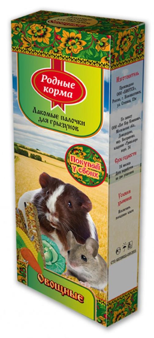 Лакомство для грызунов Родные корма, зерновые палочки с овощами, 2 шт60980«Зерновые палочки» для грызунов с травами, фруктами и овощами это вкусное и питательное лакомство. Упаковка содержит две палочки, каждая из которых отдельно упакована в специальной газовой среде, что позволяет надолго сохранить свежесть и вкусовые качества продуктов. Лакомые палочки «Родные корма с овощами» для всех видов грызунов являются отличным и вкусным дополнением к ежедневному корму Вашего грызуна. Лакомство изготовлено из натуральных компонентов, с добавлением овощей, скрепленных на яичной основе вокруг съедобной деревянной палочки. Состав: Просо красное, просо желтое, ячмень, овес, кукуруза, пшеница, семена подсолнечника, морковь. Пищевая ценность (100г): белки — не менее 11%, углеводы — не менее 60%, жиры — не более 8%, клетчатка — не более 6%, влажность — не более 13%. Энергетическая ценность 240 кКал