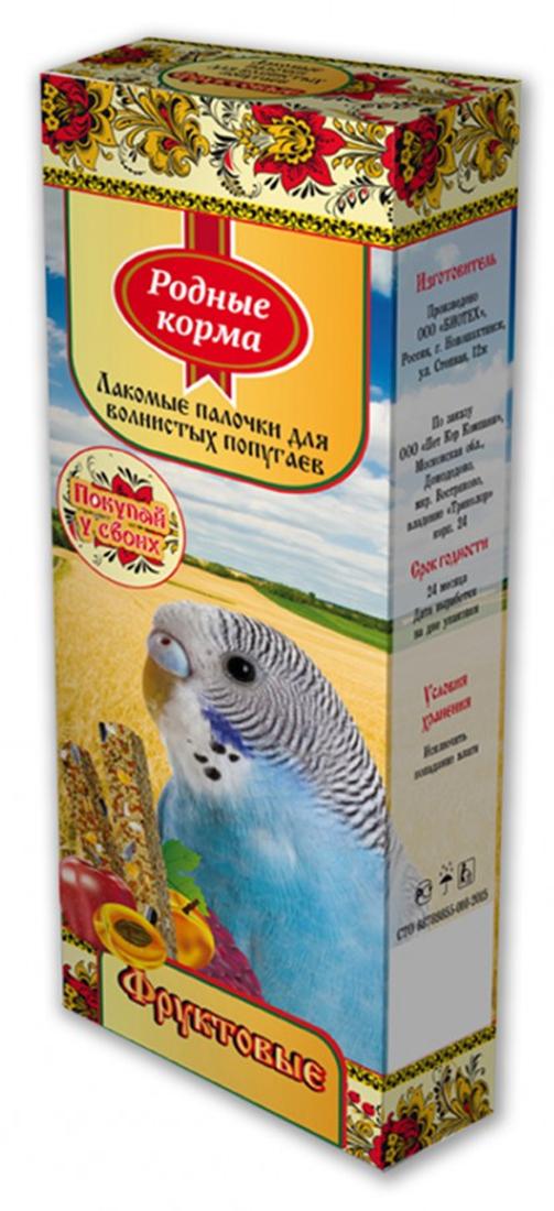 Лакомство для попугаев Родные корма, зерновые палочки с фруктами, 2 шт60972«Зерновые палочки» для птиц с травами, фруктами и овощами это вкусное и питательное лакомство. Упаковка содержит две палочки, каждая из которых отдельно упакована в специальной газовой среде, что позволяет надолго сохранить свежесть и вкусовые качества продуктов. Лакомые палочки «Родные корма с фруктами» для волнистых попугаев являются отличным и вкусным дополнением к ежедневному корму Вашей птицы. Лакомство изготовлено из натуральных компонентов, скрепленных на яичной основе вокруг съедобной деревянной палочки. Входящие в состав фрукты, разнообразят рацион попугая в любое время года. Состав: Просо, овес, канареечное семя, лен, пшеница, семена подсолнечника, яйцо, яблоки. Пищевая ценность (100г): белки — не менее 11%, углеводы — не менее 60%, жиры — не менее 6%, клетчатка — не более 6%, влажность — не более 13%. Энергетическая ценность 240 кКал