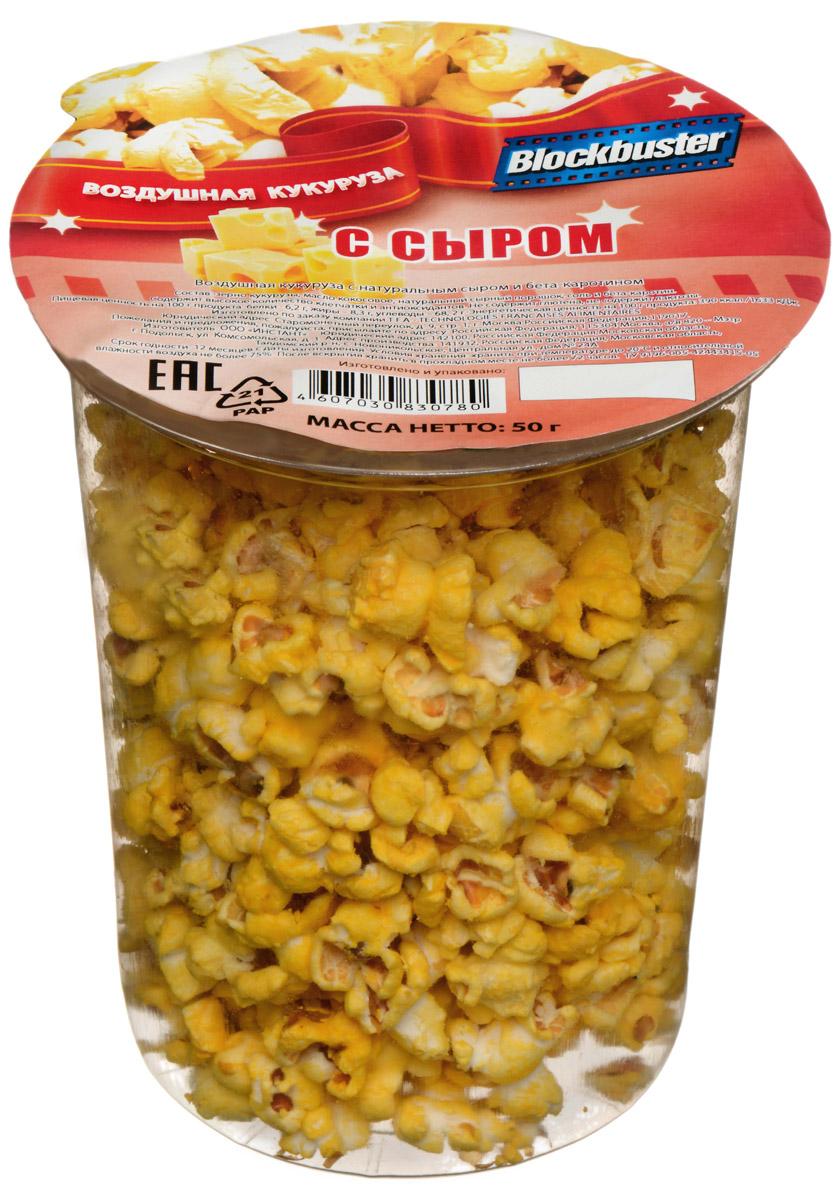 Blockbuster попкорн с натуральным сыром и бета-каротином, 50 г