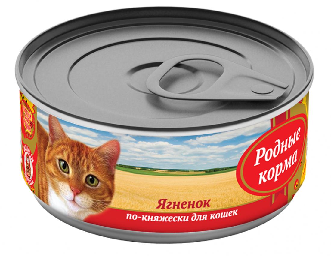 Консервы Родные корма Ягненок по-княжески, для кошек, 100 г61960Состав: ягненок, субпродукты мясные, морковь, желирующая добавка, рыбная мука, рыбий жир, сухие дрожжи, таурин, растительное масло, калия хлорид, сухой яичный желток, калия цитрат, злаки, йодированная соль, вода. Мелко-рубленный фарш в желе. Пищевая ценность 100?г. продукта: сырой протеин, не менее-10,0 г; сырой жир, не более- 7,0 г; сырая зола, не более- 2,0 г; массовая доля поваренной соли-0,3-0,5 г;таурин-0,2 г; влага, не более-82,0% Минеральные вещества в 100?г. продукта: общий фосфор, не более- 0,7 г; кальций, не более-0,5 г; Энергетическая ценность 100?г. продукта-103,0 ккал. Масса нетто: Срок годности –не более 3 лет со дня изготовления Дата изготовления указана на банке. Условия хранения: при температуре от 00 С до 250 С и относительной влажности воздуха не более 75%. Рекомендуется употреблять при комнатной температуре. После вскрытия потребительской упаковки продукт хранить в холодильнике не более 2 суток. Суточная норма 30-50?г. на 1 кг. веса животного
