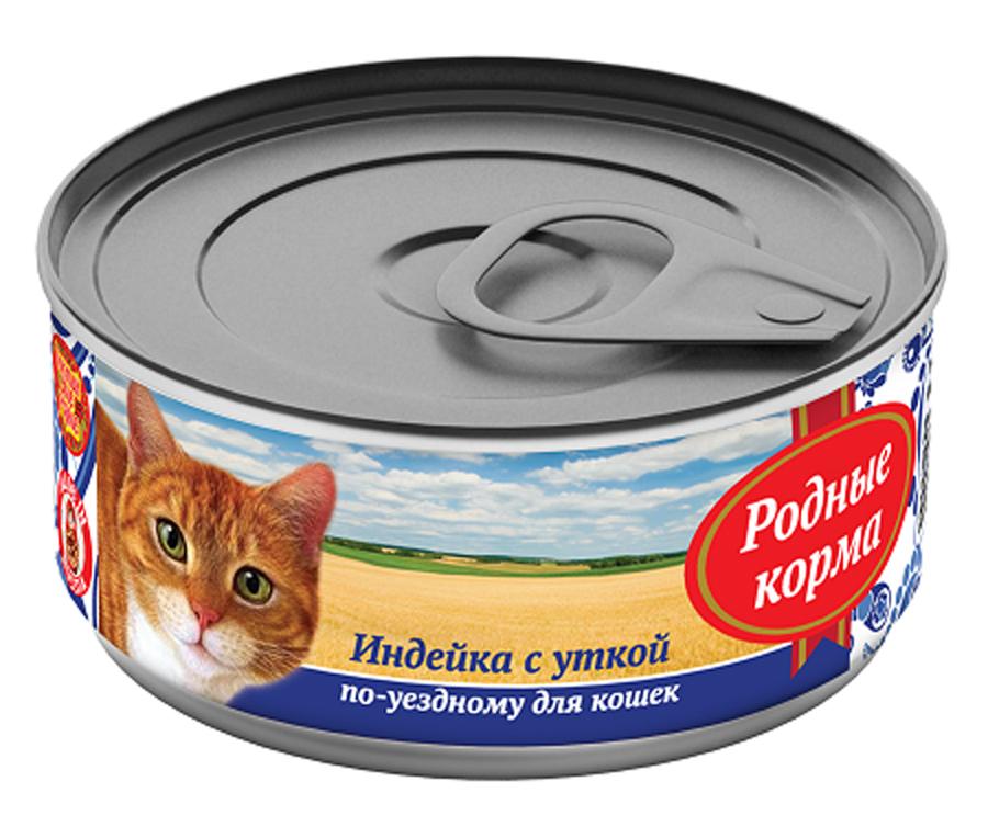 Консервы Родные корма Индейка с уткой по-уездному, для кошек, 100 г61959Состав: мясо индейки, фарш утиный, субпродукты мясные, желирующая добавка, рыбная мука, рыбий жир, сухие дрожжи, таурин, растительное масло, калия хлорид, сухой яичный желток, калия цитрат, злаки, йодированная соль, вода. Мелко-рубленный фарш в желе. Пищевая ценность 100?г. продукта: сырой протеин, не менее-9,0 г; сырой жир, не более- 11,0 г; сырая зола, не более- 2,0 г; массовая доля поваренной соли-0,3-0,5 г; таурин-0,2 г; влага, не более-82,0% Минеральные вещества в 100?г. продукта: общий фосфор, не более- 0,7 г; кальций, не более-0,5 г; Энергетическая ценность 100?г. продукта-114,0 ккал. Масса нетто: Срок годности –не более 3 лет со дня изготовления Дата изготовления указана на банке. Условия хранения: при температуре от 00С до 250С и относительной влажности воздуха не более 75%. Рекомендуется употреблять при комнатной температуре. После вскрытия потребительской упаковки продукт хранить в холодильнике не более 2 суток. Суточная норма 30-50?г. на 1 кг. веса животного