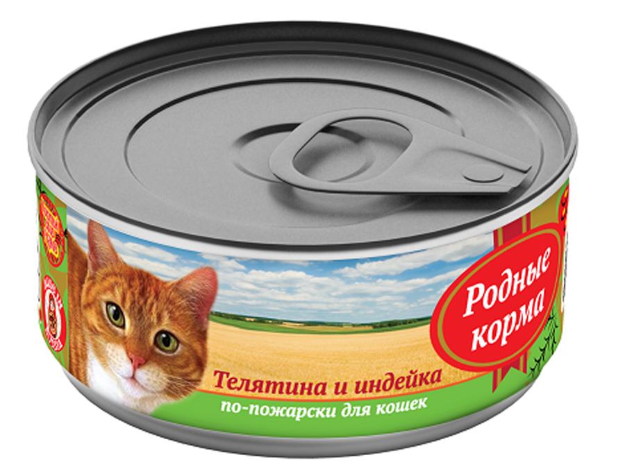 Консервы Родные корма Телятина и индейка по-пожарски, для кошек, 100 г61957Состав: телятина, мясо индейки, субпродукты мясные, желирующая добавка, рыбная мука, рыбий жир, сухие дрожжи, таурин, растительное масло, калия хлорид, сухой яичный желток, калия цитрат, злаки, йодированная соль, вода. Мелко-рубленный фарш в желе. Пищевая ценность 100?г. продукта: сырой протеин, не менее-10,0 г; сырой жир, не более- 7,0 г; сырая зола, не более- 2,0 г; массовая доля поваренной соли-0,3-0,5 г; таурин-0,2 г; влага, не более-82,0% Минеральные вещества в 100?г. продукта: общий фосфор, не более- 0,7 г; кальций, не более-0,5 г; Энергетическая ценность 100?г. продукта-113,0 ккал. Масса нетто: Срок годности –не более 3 лет со дня изготовления Дата изготовления указана на банке. Условия хранения: при температуре от 00С до 250С и относительной влажности воздуха не более 75%. Рекомендуется употреблять при комнатной температуре. После вскрытия потребительской упаковки продукт хранить в холодильнике не более 2 суток. Суточная норма 30-50?г. на 1 кг. веса животного