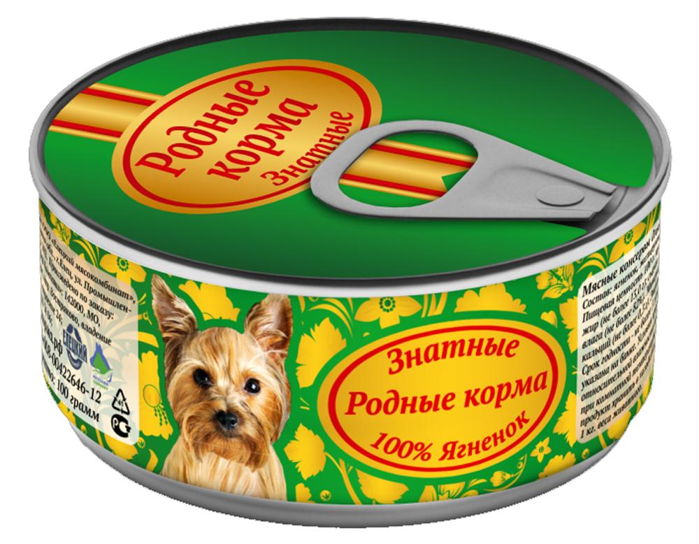 Консервы Родные корма Знатные, для собак, с ягненком, 100 г62156Состав: ягненок, желирующая добавка, йодированная соль, вода. Крупно-рубленный фарш в желе. Пищевая ценность 100?г. продукта: сырой протеин, не менее-11,0 г; сырой жир, не более 13,0 г; сырая зола, не более 2,0 г; таурин -0,2 г., массовая доля поваренной соли-0,3-0,5 г; влага, не более — 82%. Минеральные вещества: общий фосфор не более 0,4 г, кальций не более 0,3 г. Энергетическая ценность в 100?г. продукта-148,0 ккал. Масса нетто: Срок годности -не более 3 лет со дня изготовления. Дата изготовления указана на банке. Условия хранения: при температуре от 00С до 25 0 С и относительной влажности воздуха не более 75%. Рекомендуется употреблять при комнатной температуре. После вскрытия потребительской упаковки продукт хранить в холодильнике не более 2 суток. Суточная норма 30-40?г. на 1 кг. веса животного.