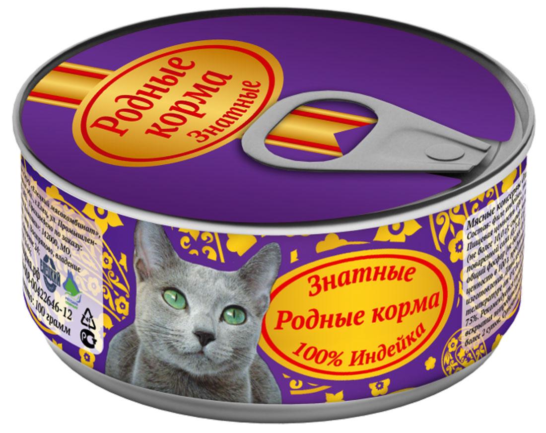 Консервы Родные корма Знатные, для кошек, с индейкой, 100 г62148Состав: филе индейки, таурин, желирующая добавка, йодированная соль, вода. Мелко-рубленный фарш в желе. Пищевая ценность 100?г. продукта: сырой протеин, не менее-8,0 г; сырой жир, не более 10,0 г; сырая зола, не более 2,0 г; таурин 0,2 г; массовая доля поваренной соли-0,3-0,5 г; влага, не более — 82%. Общий фосфор не более 0,4 г, кальция не более 0,3 г. Витамины и минеральные вещества в 100?г. продукта: Энергетическая ценность в 100?г. продукта-120,0 ккал. Вес: 100 гр Масса нетто: Срок годности — не более 3 лет со дня изготовления. Дата изготовления указана на банке. Условия хранения: при температуре от 00С до 25 0 С и относительной влажности воздуха не более 75%. Рекомендуется употреблять при комнатной температуре. После вскрытия потребительской упаковки продукт хранить в холодильнике не более 2 суток. Суточная норма 25-35?г. на 1 кг. веса животного.