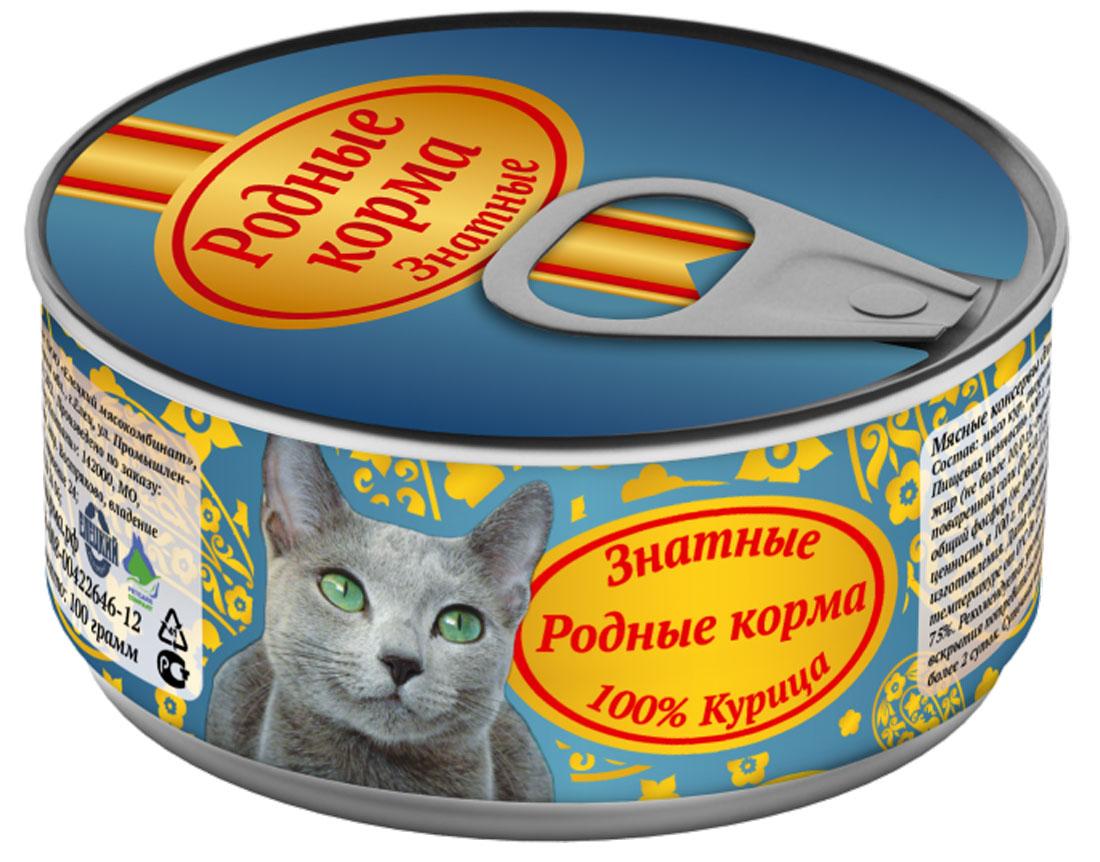 Консервы Родные корма Знатные, для кошек, с курицей, 100 г62150Состав: мясо кур, таурин, желирующая добавка, йодированная соль, вода. Мелко-рубленный фарш в желе. Пищевая ценность 100?г. продукта: сырой протеин, не менее-8,0 г; сырой жир, не более 10,0 г; сырая зола, не более 2,0 г; таурин -0,2 г., массовая доля поваренной соли-0,3-0,5 г; влага, не более — 82%. Минеральные вещества: общий фосфор не более 0,4 г, кальций не более 0,3 г. Энергетическая ценность в 100?г. продукта-135,0 ккал. Вес: 100 гр Масса нетто: Срок годности -не более 3 лет со дня изготовления. Дата изготовления указана на банке. Условия хранения: при температуре от 00С до 25 0 С и относительной влажности воздуха не более 75%. Рекомендуется употреблять при комнатной температуре. После вскрытия потребительской упаковки продукт хранить в холодильнике не более 2 суток. Суточная норма 25-35?г. на 1 кг. веса животного.