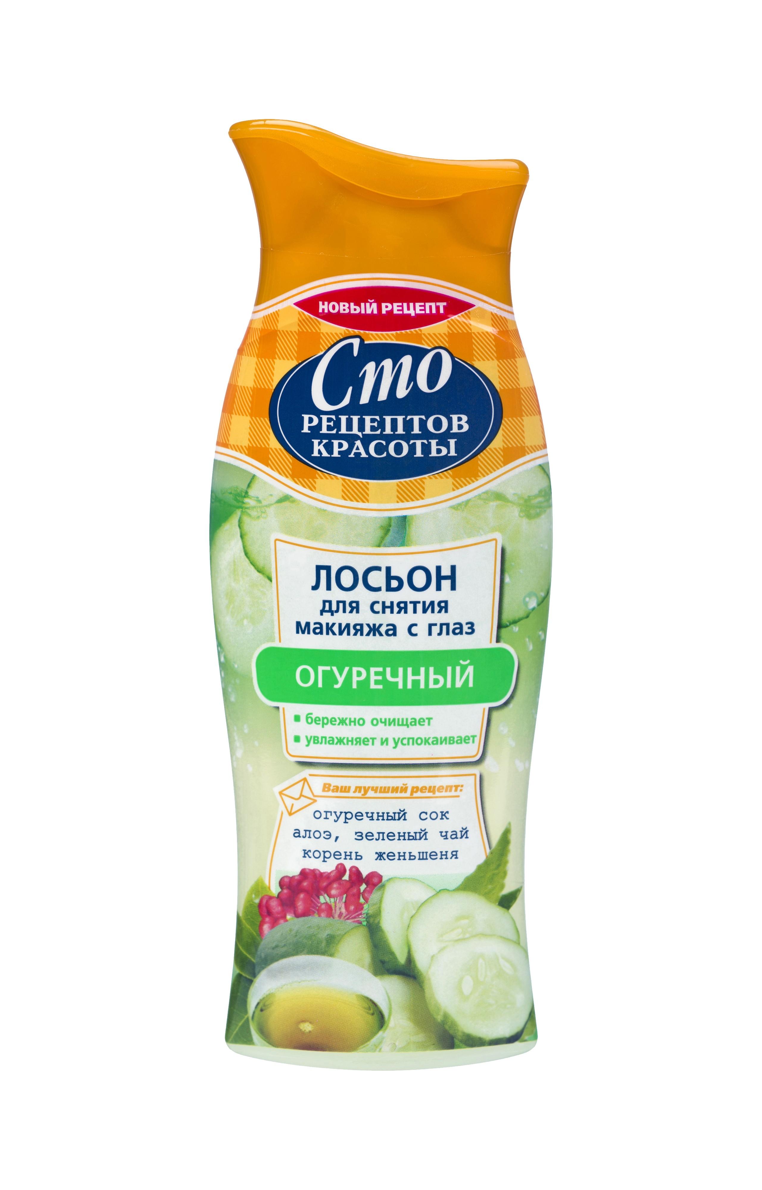 Сто Рецептов Красоты Лосьон для снятия макияжа с глаз Огуречный 100 мл