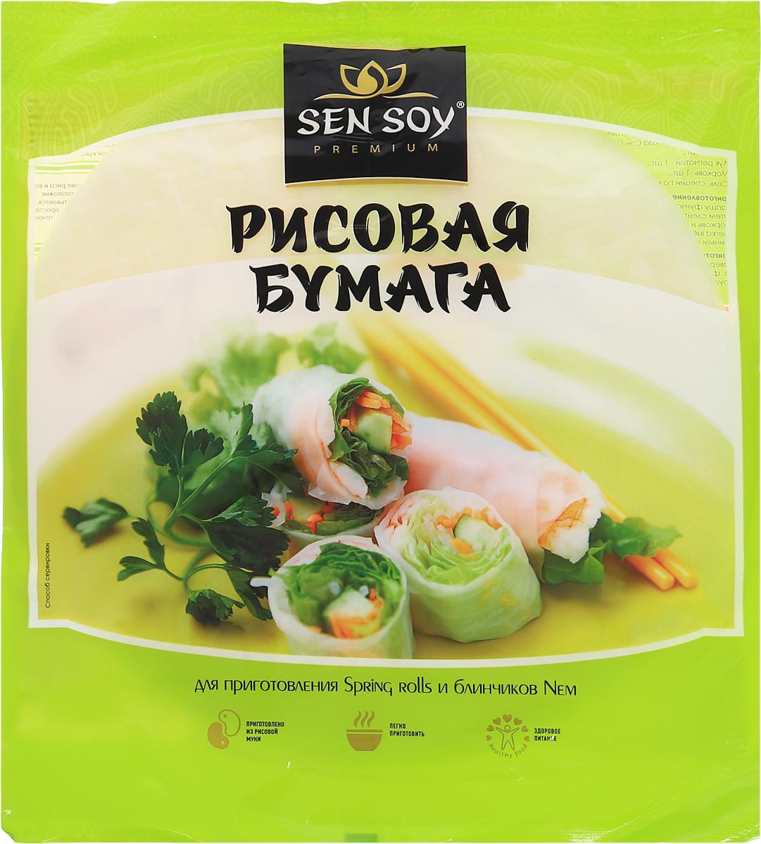 Sen Soy Рисовая бумага, 100 г4607041133771Рисовая бумага Sen Soy Premium готовится из теста на основе риса и воды, с добавлением соли. Готовые листы сушат на солнце, разложив на бамбуковых циновках, характерный рисунок от которых отпечатывается на каждом листе. Хрупкая и ломкая в сухом виде, она очень проста в приготовлении – достаточно размочить листы в холодной воде в течение минуты и можно смело заворачивать начинку в ролл. Рисовая бумага – уникальный диетический продукт, который не содержит жиров и сахара. Обогащенная клетчаткой, она также служит незаменимым источником полезных углеводов и является важным источником нескольких витаминов группы В. Упаковка может иметь несколько видов дизайна. Поставка осуществляется в зависимости от наличия на складе.