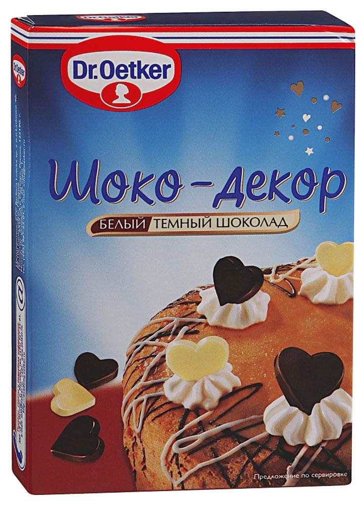 Dr.Oetker Шоко-Декор белый и темный шоколад сердечки, 45 г1-84-061670Фигурки для декора от Dr.Oetker идеально подходят для украшения тортов, пирогов, кексов, печенья, мороженого и других видов десертов, а также для декорирования и сервировки стола. 48 сердечек из темного шоколада, 24 сердечка из белого шоколада.
