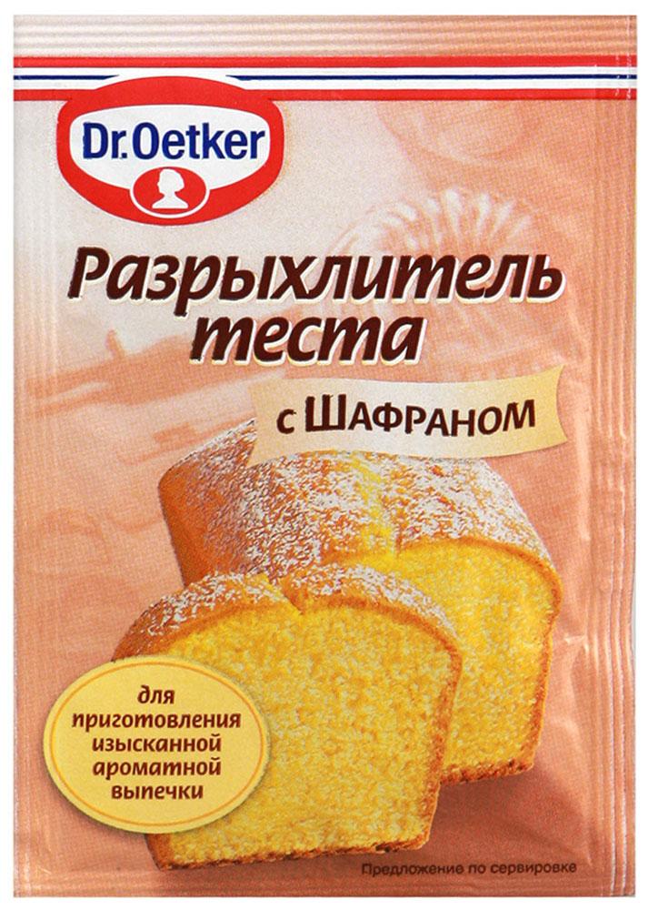 Dr.Oetker разрыхлитель теста с шафраном, 12 г
