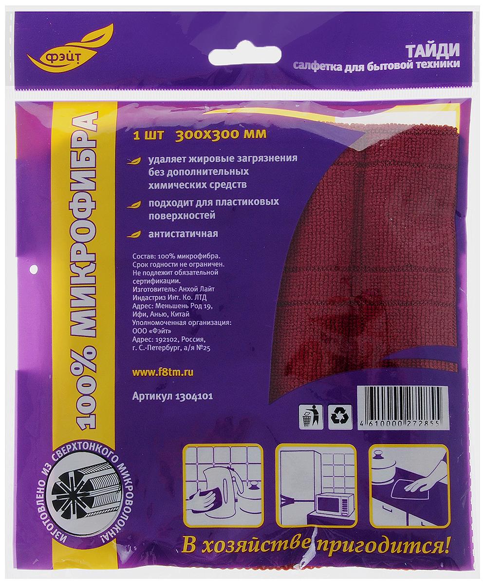 Салфетка для бытовой техники Фэйт Тайди, цвет: бордовый, 30 х 30 см68755/ 1304101_бордовыйСалфетка Фэйт Тайди, изготовленная из микрофибры, предназначена для очищения загрязнений на любых поверхностях. Изделие обладает высокой износоустойчивостью и рассчитано на многократное использование, легко моется в теплой воде с мягкими чистящими средствами. Супервпитывающая салфетка не оставляет разводов и ворсинок. Подходит для пластиковых поверхностей. Размер салфетки: 30 х 30 см.