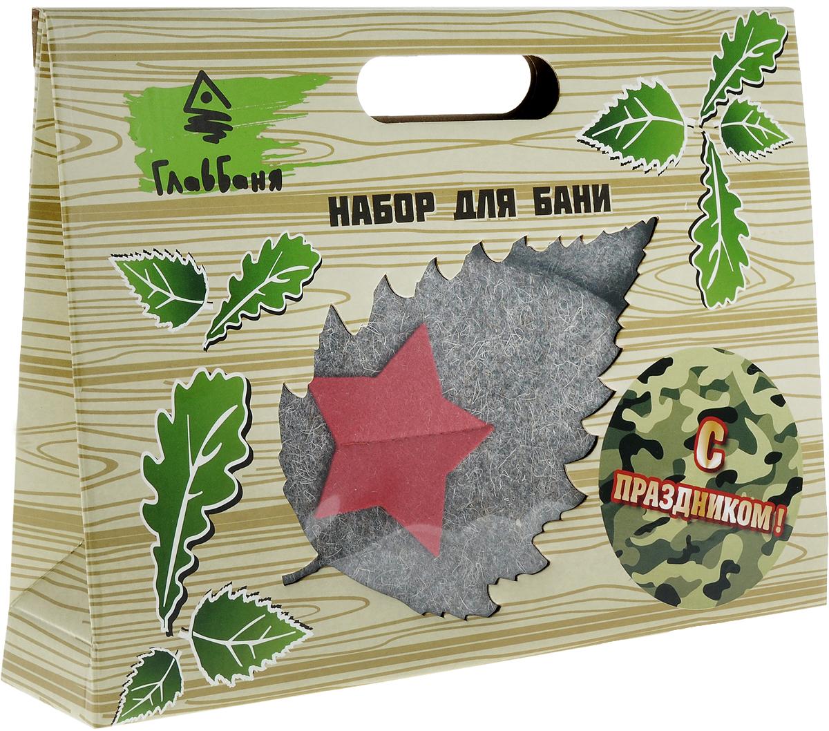 Набор для бани и сауны Главбаня Звезда, в подарочной коробке, 3 предметаБ32321Любимая покупателями военная тема в подарочной коробке
