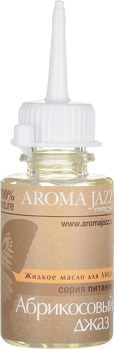 Aroma Jazz Масло жидкое для лица Абрикосовый джаз, 25 мл2103tДействие: смягчение, увлажнение, глубокое очищение. Применяется для ухода за сухой морщинистой кожей. Масло хорошо впитывается кожей, питая ее до самых глубоких слоев. Оно незаменимо в случае недостатка питательных веществ и неблагоприятного воздействия непогоды. Масло благотворно воздействует на увядающую, воспаленную кожу, делая ее гладкой и здоровой. Противопоказания аллергическая реакция на составляющие компоненты. Срок хранения 24 месяца. После вскрытия упаковки рекомендуется использование помпы, использовать в течение 6 месяцев. Не рекомендуется снимать помпу до завершения использования.