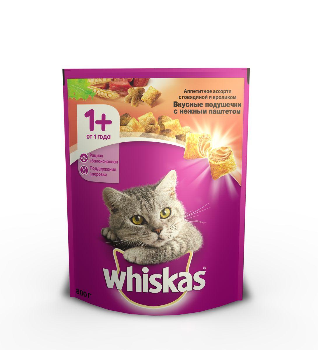 Корм сухой Whiskas для взрослых кошек, подушечки с паштетом с говядиной и кроликом, 800 г41356Корм сухой Whiskas - это полнорационный сухой корм для взрослых кошек от 1 года. Вашей кошке обязательно понравятся вкусные подушечки с аппетитной хрустящей корочкой снаружи и нежным паштетом внутри. В составе корма есть все, чтобы позаботиться о вашей любимице, ведь ее рацион должен быть не только вкусным, но и тщательно сбалансированным. В корме в правильных пропорциях собраны все необходимые витамины и минералы, белки, жиры и углеводы, чтобы поддержать ее здоровье. Особенности: - Оптимальное соотношение питательных веществ и нутриентов для поддержания обмена веществ; - Витамин Е и цинк для иммунитета; - Омега-6 и цинк для здоровья кожи и шерсти; - Баланс кальция и фосфора для здоровья костей; - Витамин А и таурин для хорошего зрения; - Высокоусвояемые ингредиенты и клетчатка для пищеварения; - Сухая текстура корма для удаления зубного налета. Состав: пшеничная мука, мука животного происхождения: мука из птицы,...