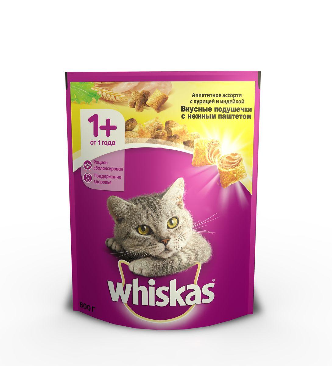 Корм сухой Whiskas для взрослых кошек, подушечки с паштетом с курицей и индейкой, 800 г41358Корм сухой Whiskas - это полнорационный сухой корм для взрослых кошек от 1 года. Вашей кошке обязательно понравятся вкусные подушечки с аппетитной хрустящей корочкой снаружи и нежным паштетом внутри. В составе корма есть все, чтобы позаботиться о вашей любимице, ведь ее рацион должен быть не только вкусным, но и тщательно сбалансированным. В корме в правильных пропорциях собраны все необходимые витамины и минералы, белки, жиры и углеводы, чтобы поддержать ее здоровье. Особенности: - Оптимальное соотношение питательных веществ и нутриентов для поддержания обмена веществ; - Витамин Е и цинк для иммунитета; - Омега-6 и цинк для здоровья кожи и шерсти; - Баланс кальция и фосфора для здоровья костей; - Витамин А и таурин для хорошего зрения; - Высокоусвояемые ингредиенты и клетчатка для пищеварения; - Сухая текстура корма для удаления зубного налета. Состав: пшеничная мука, мука из птицы (курицы и индейки не...