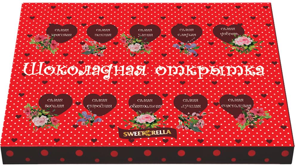 Sweeterella набор шоколадных конфет шоколадная открытка, 130 гиба041Сладкая открытка, которая скажет за вас все сама! В каждом сердечке написаны слова, которые приятно слышать каждой девушке: Ты самая….. Такую открытку можно подарить и подружке и маме и любимой девушке! В каждом окошке шоколадная конфетка в форме сердечка! Набор шоколадных конфет в форме сердечек: - шоколадные конфеты из молочного шоколада с начинкой Клубника со сливками; - шоколадные конфеты с начинкой Красная ягода в темном шоколаде. Уважаемые клиенты! Обращаем ваше внимание, что полный перечень состава продукта представлен на дополнительном изображении.