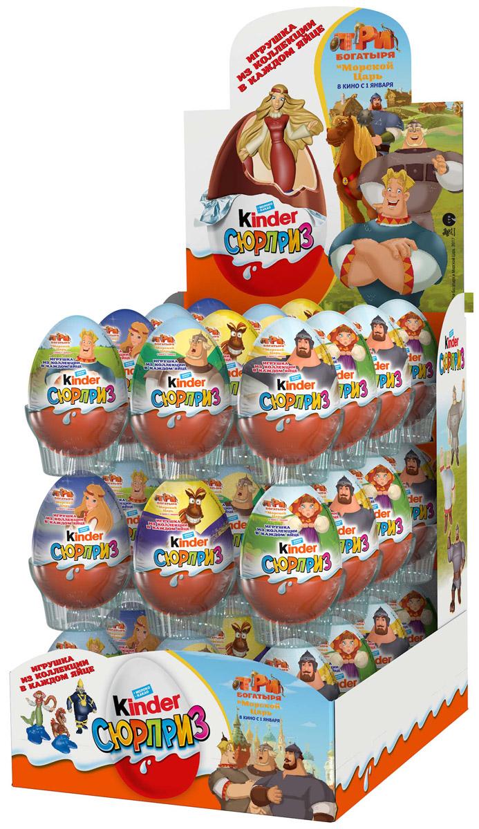 Kinder Сюрприз Три богатыря и Морской Царь яйцо из молочного шоколада c молочным внутренним слоем и игрушкой внутри, 36 штук по 20 г8000500088838Kinder Сюрприз - яйцо из любимого молочного шоколада Kinder с молочным внутренним слоем и удивительной игрушкой внутри. Kаждый год в коллекции Kinder Сюрприз появляется более 100 удивительных игрушек для детей.