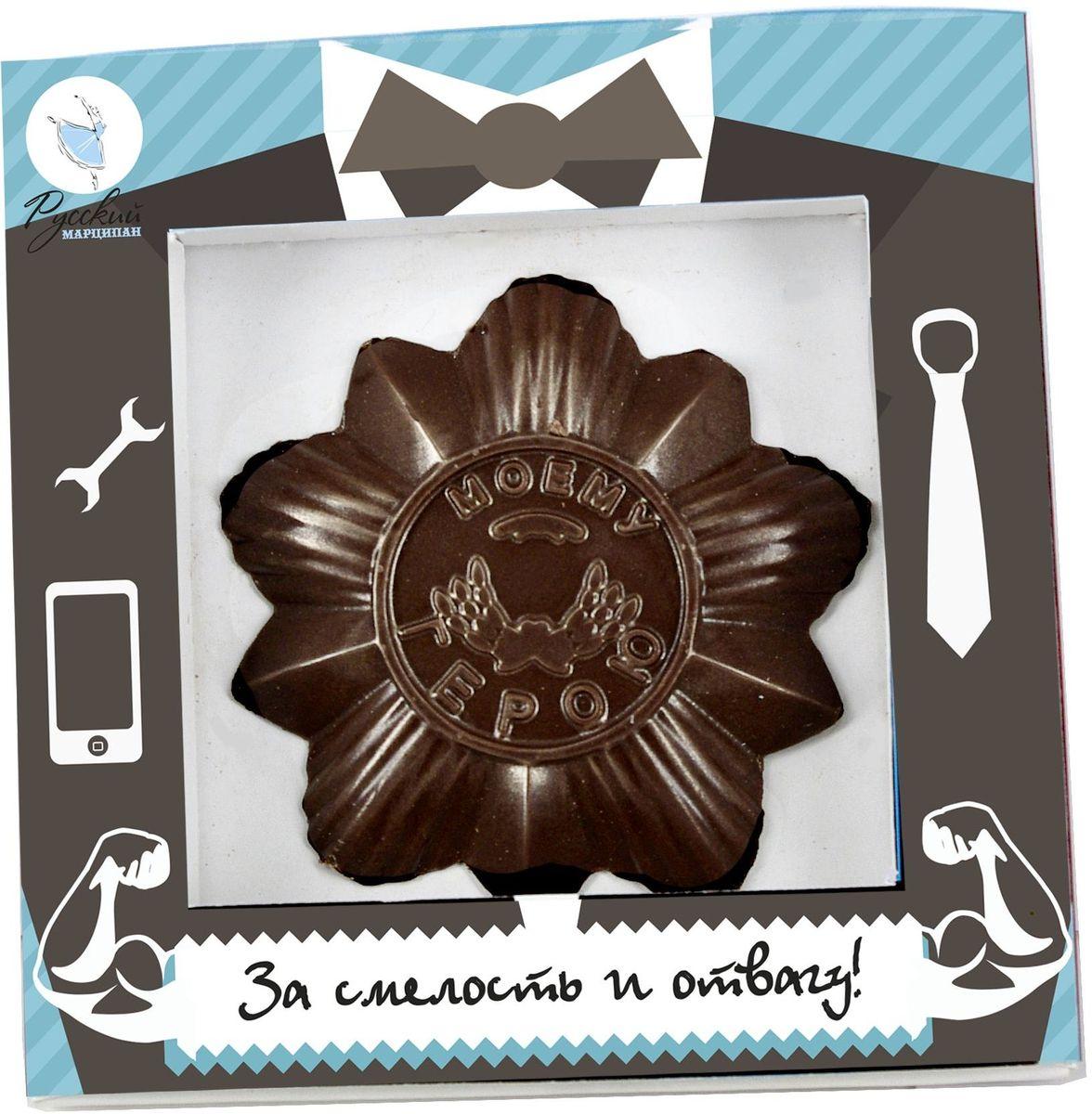 Русский марципан Орден Герою шоколадный сувенир, 35 г14797Сладкий шоколадный набор будет прекрасным подарком
