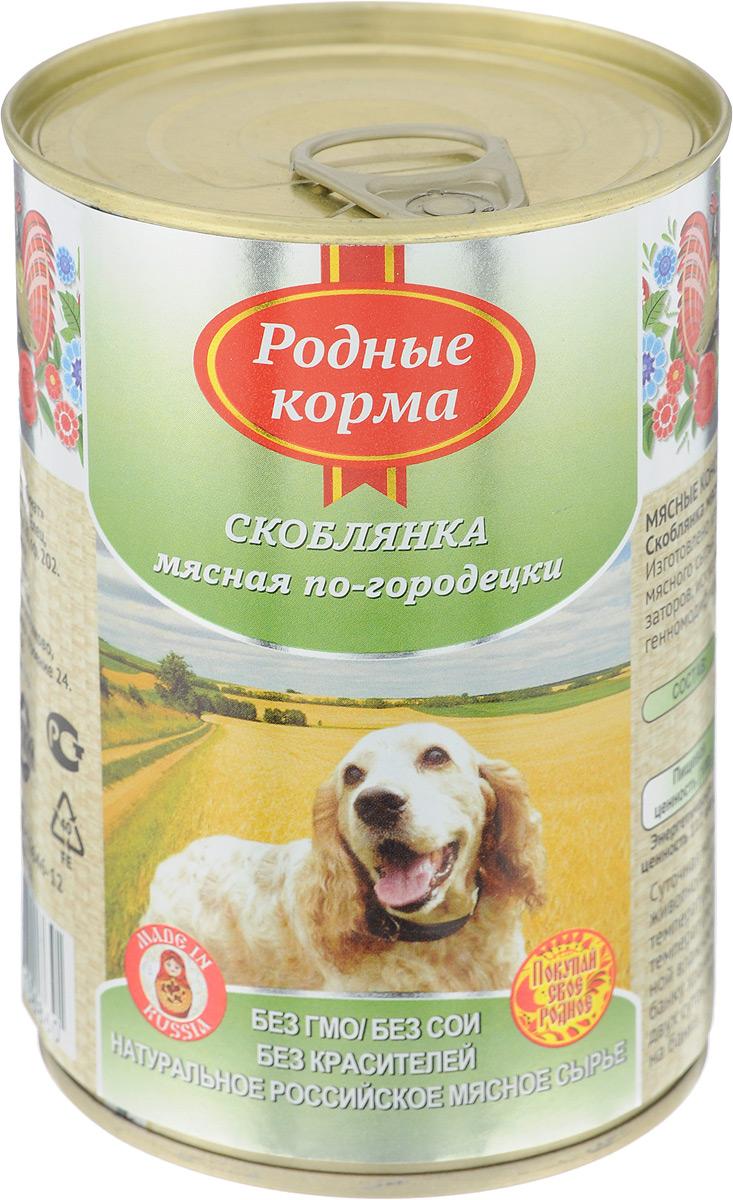 Консервы для собак Родные корма Скоблянка мясная по-городецки, 410 г62663Консервы для собак Родные корма Скоблянка мясная по-городецки - полнорационный сбалансированный корм, который идеально подойдет вашему питомцу. Такой корм содержит натуральные ингредиенты и оптимальное количество витаминов и минералов, которые необходимы животному для поддержания прекрасной физической формы, формирования костной системы, шерстного покрова и иммунитета. В рацион домашнего любимца нужно обязательно включать консервированный корм, ведь его главные достоинства - высокая калорийность и питательная ценность. Консервы лучше усваиваются, чем сухие корма. Также важно, чтобы животные, имеющие в рационе консервированный корм, получали больше влаги. Товар сертифицирован.