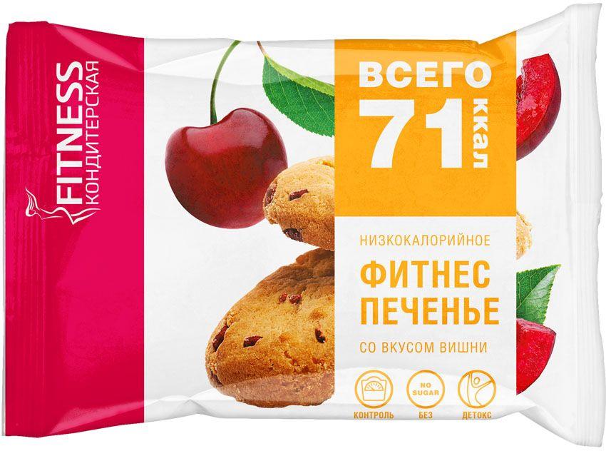 Печенье низкокалорийное Fitness кондитерская, вишня, 400 г, 10 упаковок3882796Фитнес печенье, обогащенное белком и клетчаткой - полезный и вкусный перекус без вреда для фигуры, который удобно брать с собой! Рекомендации по применению: Вы можете использовать продукт в любое время. Приятного аппетита! Состав: концентрат сывороточного белка, пшеничный белок, желейные кусочки (вода, фруктоза, альгинат натрия (загуститель), карбоксиметилцеллюлоза (стабилизатор), лимонная кислота, ароматизаторы, краситель пищевой Кармин), клетчатка, за (подсластитель), разрыхлитель теста, ароматизаторы, сорбат калия (консервант), бензоат натрия (консервант). Состав: концентрат сывороточного белка, пшеничный белок, желейные кусочки (вода, фруктоза, альгинат натрия (загуститель), карбоксиметилцеллюлоза (стабилизатор), лимонная кислота, ароматизаторы, краситель пищевой Кармин), клетчатка, за (подсластитель), разрыхлитель теста, ароматизаторы, сорбат калия (консервант), бензоат натрия (консервант).