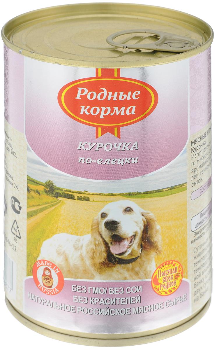 Консервы для собак Родные корма Курочка по-елецки, 410 г62664Консервы для собак Родные корма Курочка по-елецки - полнорационный сбалансированный корм, который идеально подойдет вашему питомцу. Такой корм содержит натуральные ингредиенты и оптимальное количество витаминов и минералов, которые необходимы животному для поддержания прекрасной физической формы, формирования костной системы, шерстного покрова и иммунитета. В рацион домашнего любимца нужно обязательно включать консервированный корм, ведь его главные достоинства - высокая калорийность и питательная ценность. Консервы лучше усваиваются, чем сухие корма. Также важно, чтобы животные, имеющие в рационе консервированный корм, получали больше влаги. Товар сертифицирован.