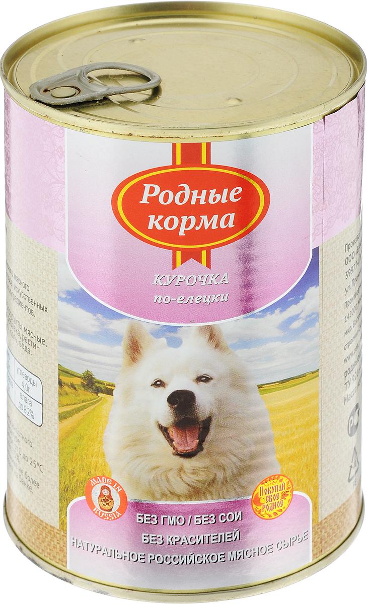 Консервы для собак Родные корма Курочка по-елецки, 970 г61955Консервы для собак Родные корма Курочка по-елецки - полнорационный сбалансированный корм, который идеально подойдет вашему питомцу. Такой корм содержит натуральные ингредиенты и оптимальное количество витаминов и минералов, которые необходимы животному для поддержания прекрасной физической формы, формирования костной системы, шерстного покрова и иммунитета. В рацион домашнего любимца нужно обязательно включать консервированный корм, ведь его главные достоинства - высокая калорийность и питательная ценность. Консервы лучше усваиваются, чем сухие корма. Также важно, чтобы животные, имеющие в рационе консервированный корм, получали больше влаги. Товар сертифицирован.