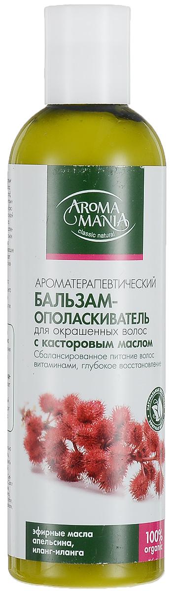 Аромамания бальзам-ополаскиватель с касторовым маслом, 250 мл4742Бальзам-ополаскиватель с касторовым масломдля окрашенных волос - Сбалансированное питание волос витаминами, интенсивное восстановление и укрепление после окрашивания, блеск, сила, дополнительный объем.