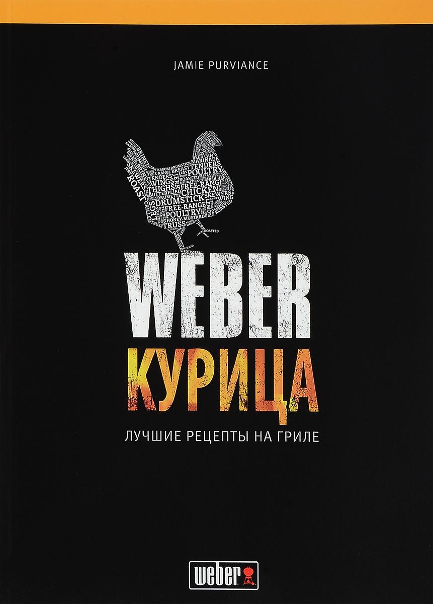 Книга Weber: Курица50048