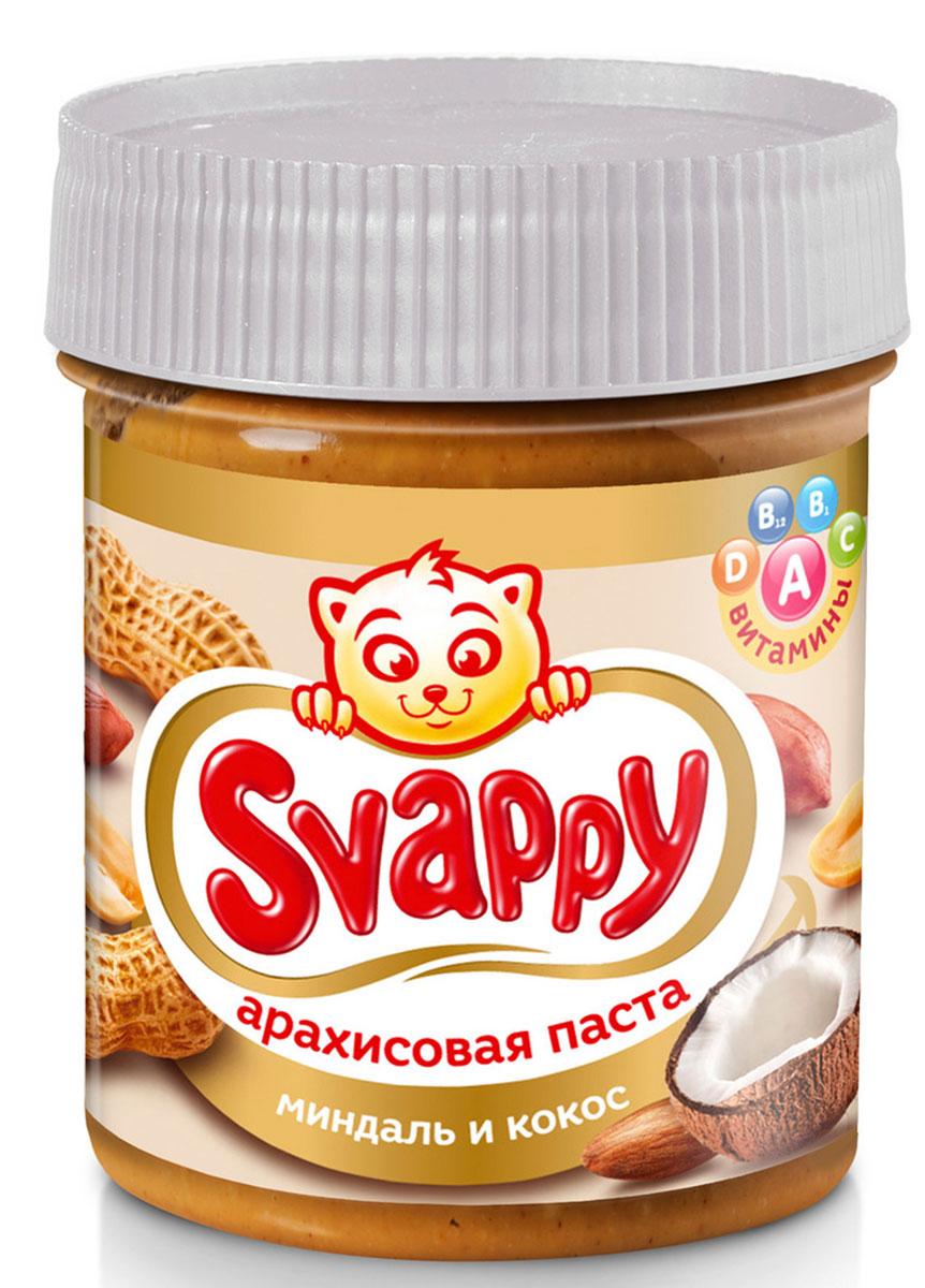 Svappy арахисовая паста с миндалем и кокосом, 150 г4603726039123Арахисовая паста Svappy - это эксклюзивный продукт из отборного аргентинского арахиса, выращенного по стандартам контроля GMP. Паста не содержит в составе ГМО, глютена и холестерина. Процедура обжаривания орехов происходит по особой технологии, разработанной экспертами, в щадящем температурном режиме, благодаря чему удается сохранить огромное количество микроэлементов, столь необходимых для роста и развития ребенка: железо, калий, фосфор, медь. Арахисовая паста с кокосом и миндалем богата витаминами группы A, B, C, D , E что очень важно для сбалансированного детского питания. Кокос улучшает пищеварение, поддерживает работу иммунной системы, снижает риск сердечных и раковых заболеваний, обладает антиоксидантными свойствами. А полезные свойства миндаля - в его высоком содержании витаминов группы B. Намажьте арахисовую пасту на банан, добавьте в мороженое, блины, оладьи - и вы больше не сможете себе отказать в этом удовольствии.