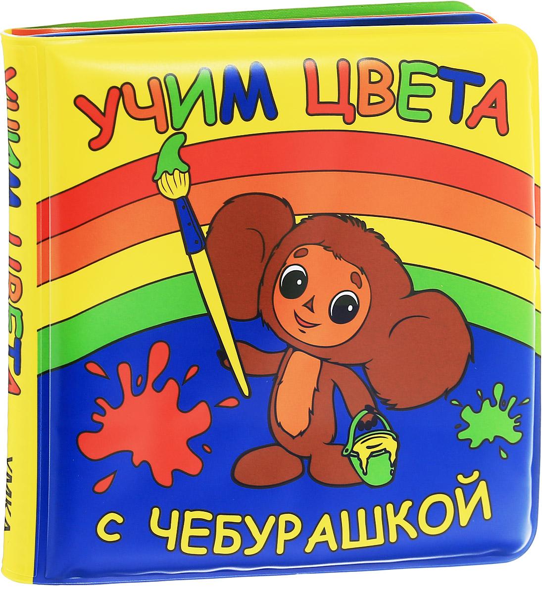 Умка Книжка-игрушка Учим цвета с Чебурашкой