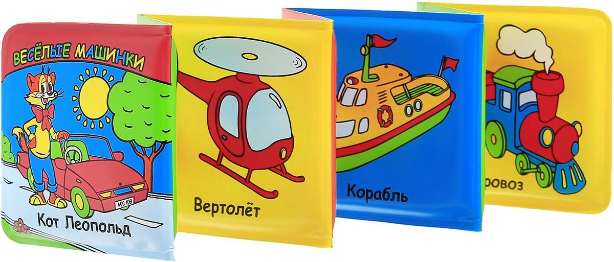 Умка Книжка-игрушка Веселые машинки Кот Леопольд