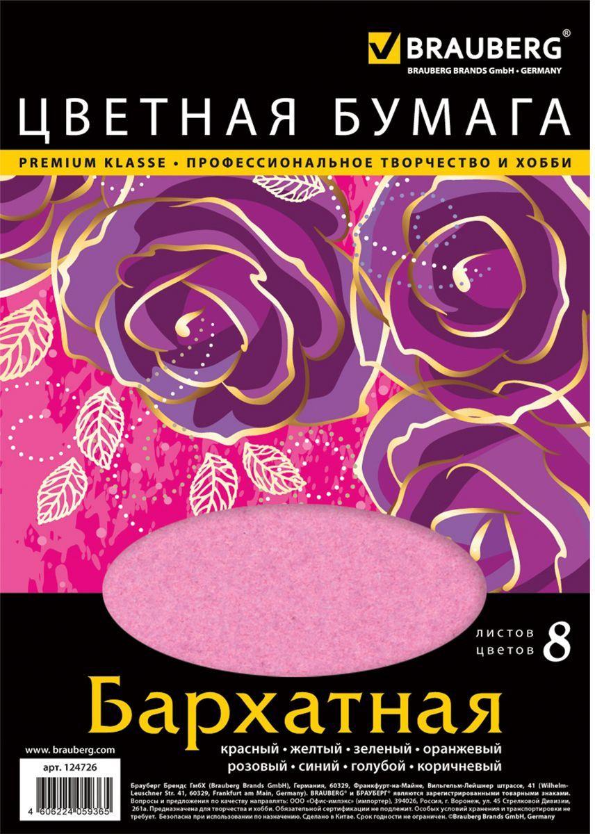 Brauberg Набор цветной бархатной бумаги 8 листов 8 цветов124726Набор цветной бархатной бумаги Brauberg предназначен для творчества, хобби, моделирования, оформления презентаций как любителями, так и профессионально занимающимися людьми. Он состоит из 8 листов формата А4 цветной бумаги 8 цветов: красного, желтого, зеленого, оранжевого, розового, синего, голубого и коричневого . Создание поделок из цветной бумаги поможет ребенку развить творческие способности, кроме того, это увлекательный досуг.