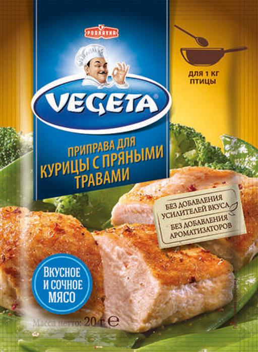 Vegeta приправа для курицы с пряными травами, 3 пакета по 20 г3110137Сделайте свое блюдо шедевром: придайте ему изысканный аромат натуральных трав и специй. Порадуйте домашних и попробуйте Vegeta для курицы с пряными травами! Эта смесь овощей и специй соответствуют сегодняшнему спросу на экологически чистый продукт. Она сделана полностью из натуральных ингредиентов. Состав этой приправы включает в себя большую порцию овощей, специй и пряных трав и не включает в себя никаких добавок.