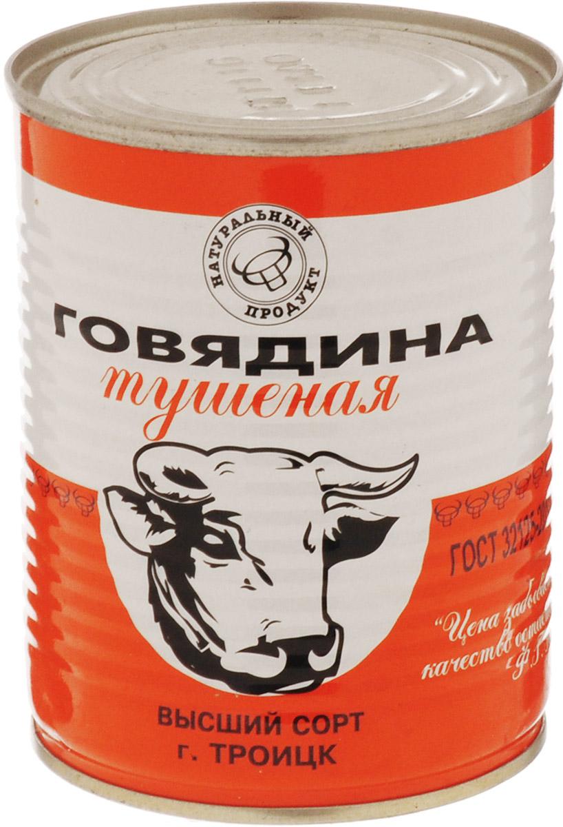 Мясные консервы в литографической банке-качественный продукт, признанный покупателями на протяжении десятилетий. Качество выше цены.