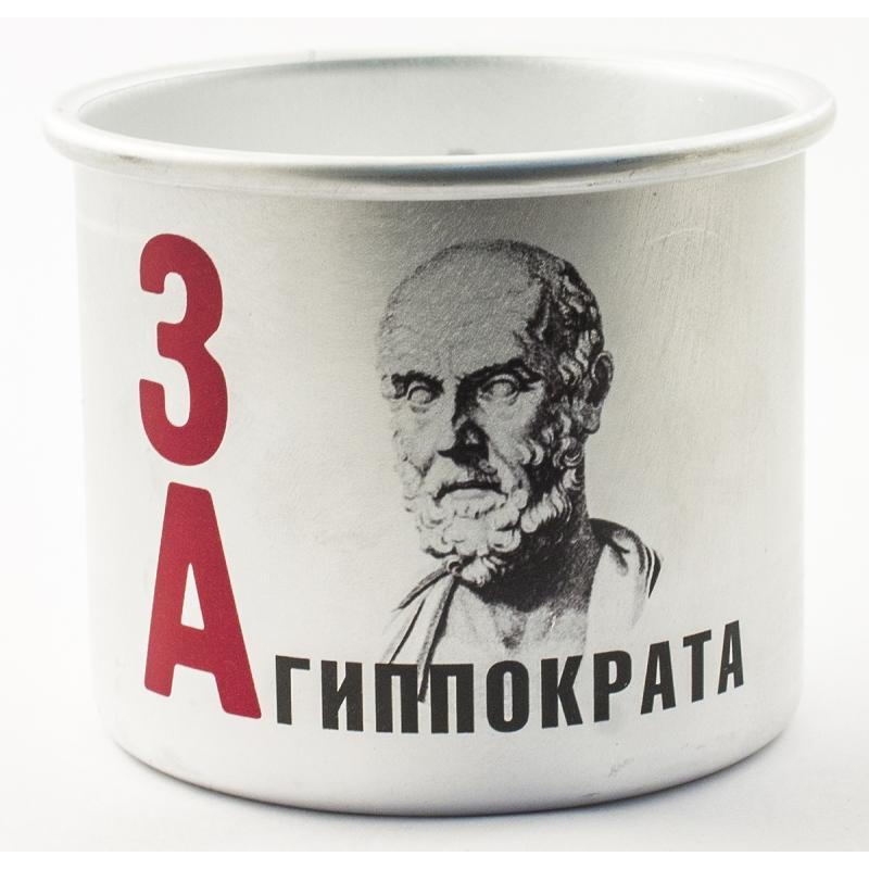 Кружка Эврика За Гиппократа, 500 мл97949Оригинальные алюминиевые кружки с нанесением